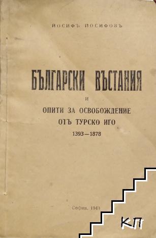 Български въстания и опити за освобождение отъ турско иго 1393-1878