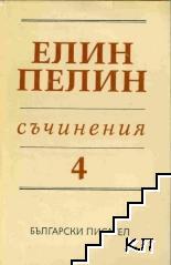Съчинения в шест тома. Том 4: Стихотворения. Поеми. Разкази. Драматична сценка