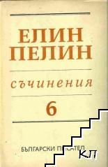 Съчинения в шест тома. Том 6: Статии. Очерци. Беседи. Изказвания. Писма. 1902-1949