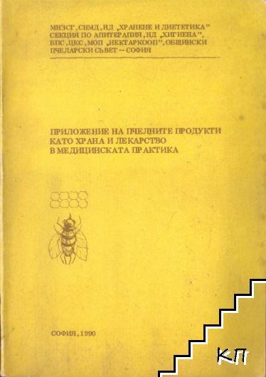 Приложение на пчелните продукти като храна и лекарство в медицинската практика