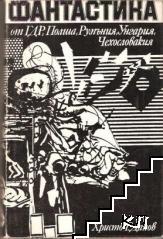 Фантастика от ГДР, Румъния, Унгария и Чехословакия