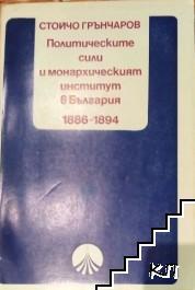 Политическите сили и монархическият институт в България 1886-1894