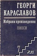 Избрани произведения в единадесет тома. Том 7: Пиеси