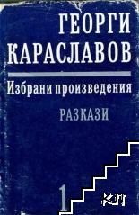 Избрани произведени в единадесет тома. Том 1: Разкази