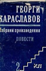 Избрани произведения в единадесет тома. Том 2: Повести
