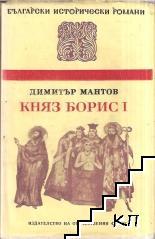 Княз Борис 1