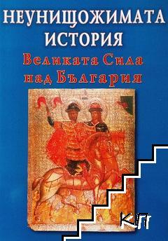 Неунищожимата история: Великата сила над България