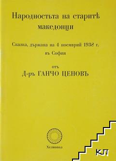 Народностьта на старите македонци