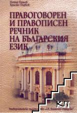 Правоговорен и правописен речник на бъгарския език