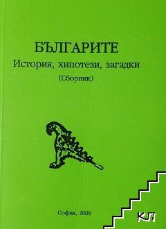 Българите - история, хипотези, загадки