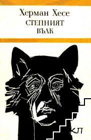 Стеният вълк