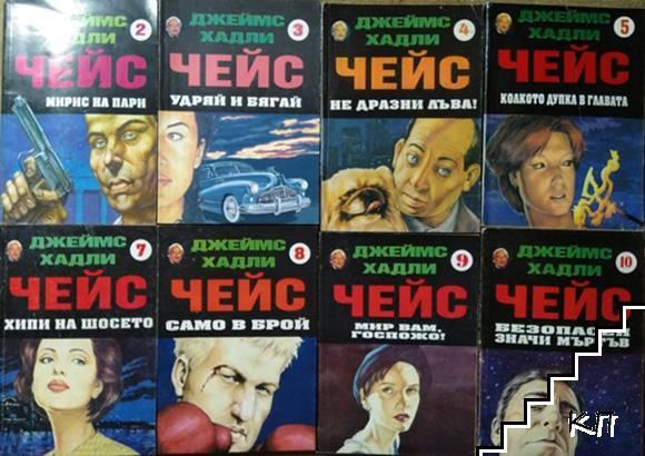 Джеймс Хадли Чейс. Комплект от 8 книги