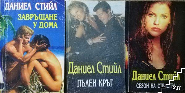 Завръщане у дома / Пълен кръг / Сезон на страстта