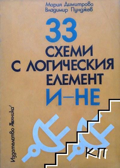 33 схеми с логическия елемент И-НЕ