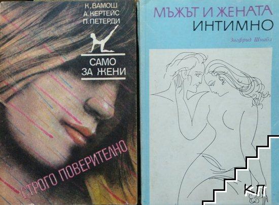 Само за жени / Мъжът и жената интимно