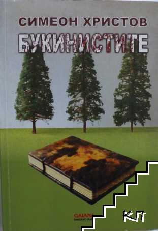 Букинистите