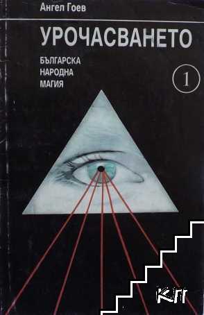 Урочасването. Книга 1: Българска народна магия