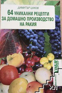 64 уникални рецепти за домашно производство за ракия