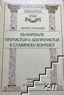 Българските причастия и деепричастия в славянски контекст