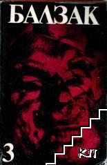Избрани творби в десет тома. Том 3: Йожени Гранде. Старата мома. Музей за антики