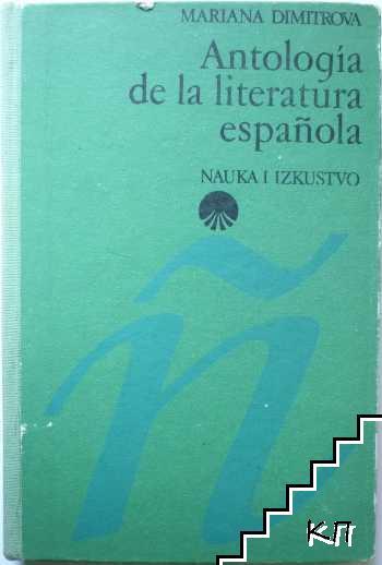 Antologia de la literature española. Siglos ХІ-ХVІІ