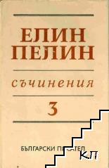 Съчинения в шест тома. Том 3: Под манастирската лоза. Аз, ти той. Черни рози. Пижо и Пендо