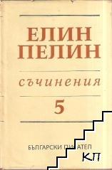 Съчинения в шест тома. Том 5: Ян Бибиян на Луната. Приказки