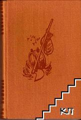 Избрани съчинения в десет тома. Том 4: Очерци