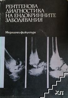 Рентгенова диагностика на ендокринните заболявания