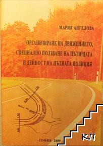 Организиране на движението, специално ползване на пътищата и дейност на пътната полиция