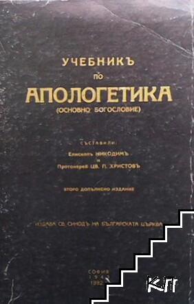 Учебник по апологетика