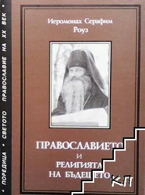Православието и религията на бъдещето