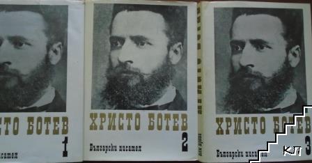 Съчинения на Христо Ботев. Том 1-3