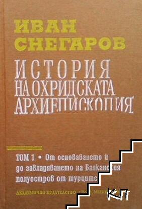 История на Охридската архиепископия-патриаршия. Том 1-2