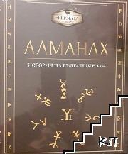 Алманах. История на българщината
