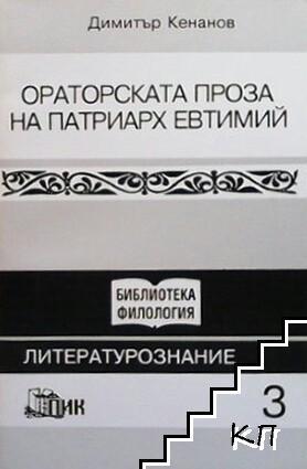 Ораторска проза на Патриарх Евтимий