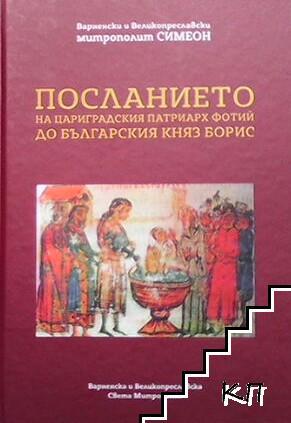 Посланието на Цариградския патриарх Фотий до българския княз Борис