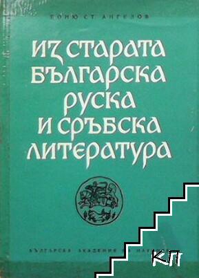 Из старата българска, руска и сръбска литература. Книга 2