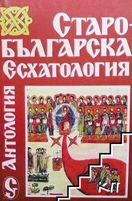 Старобългарска есхатология
