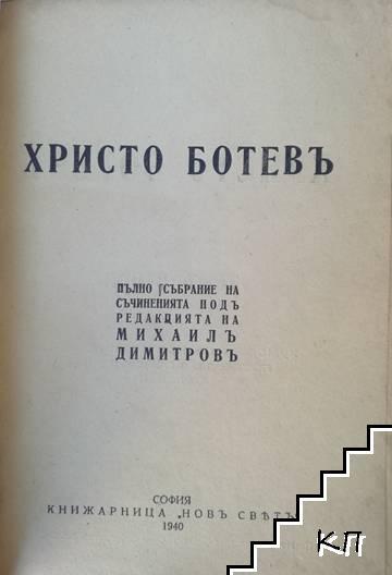 Пълно събрание на съчиненията на Христо Ботев. Томъ 2