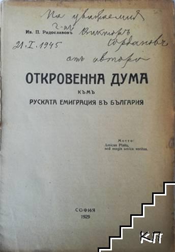 Откровенна дума къмъ руската емиграция въ България