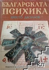 Българската психика