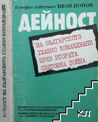 Дейност на българското главно командване през Втората световна война: Дейност на българското главно командване от 1939 г. до започване на Отечествената война срещу Германия 1944 г. Част 1