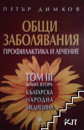 Българска народна медицина. Том 3. Книга 2: Общи заболявания