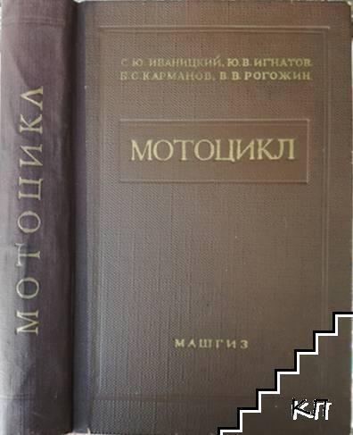 Мотоцикл. Конструкция, теория, расчет