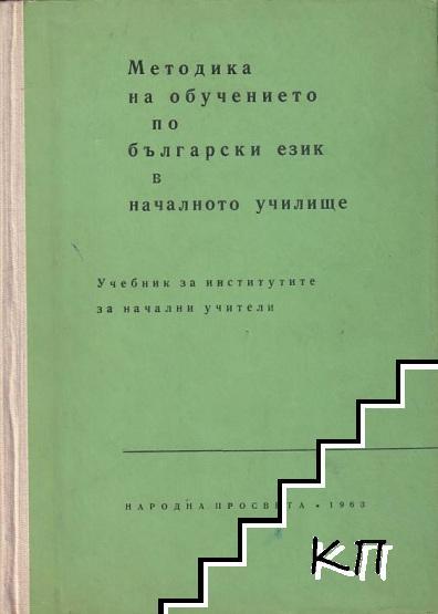 Методика на обучението по български език в началните училища