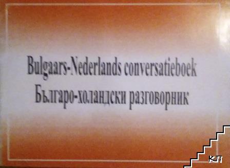 Българо-холандски разговорник