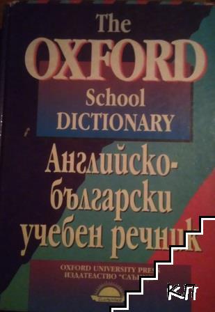 The Oxford School Dictionary / Английско-български учебен речник