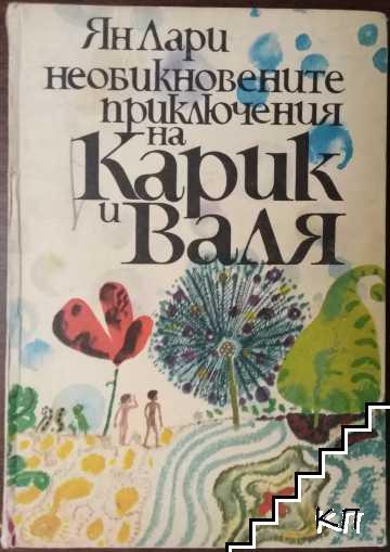 Необикновените приключения на Карик и Валя