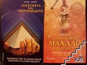 Енергията на пирамидите / Енергийното махало на здравето